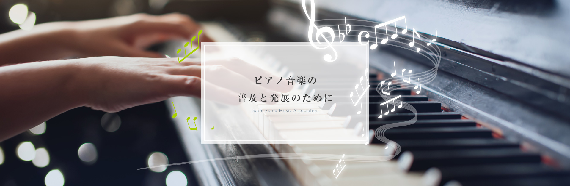 一般社団法人岩手県ピアノ音楽協会